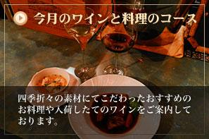 今月のワインと料理のコース