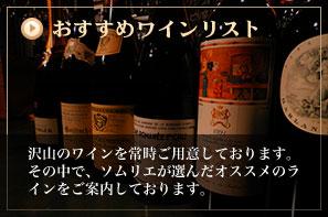 おすすめワインリスト